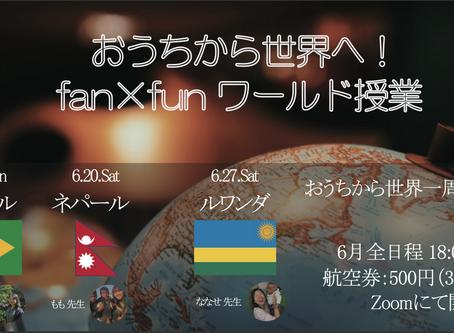 《6月開催》おうちから世界へ!🇧🇷🇳🇵🇷🇼
