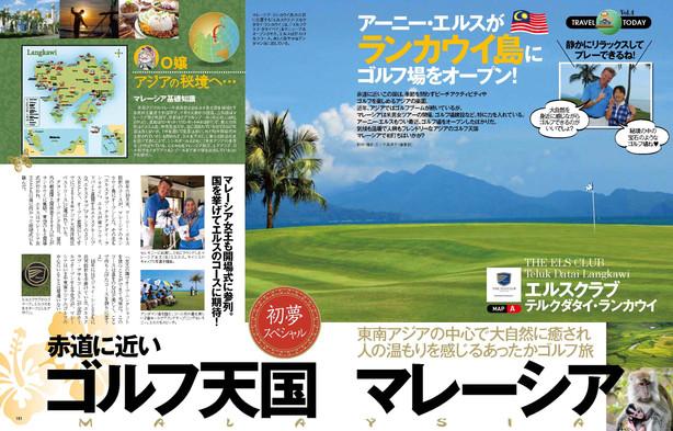 Golf Today Japan