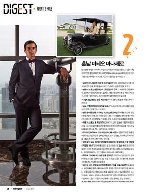 Golf Digest Korea