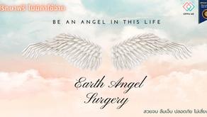 Earth Angel Surgery ที่ปรึกษาศัลยกรรมไทย-เกาหลี