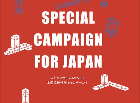 7・8・9月限定100台!全国一斉キャンペーン‼