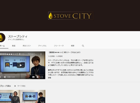 YouTube「ストーブシティチャンネル」がいよいよスタート!