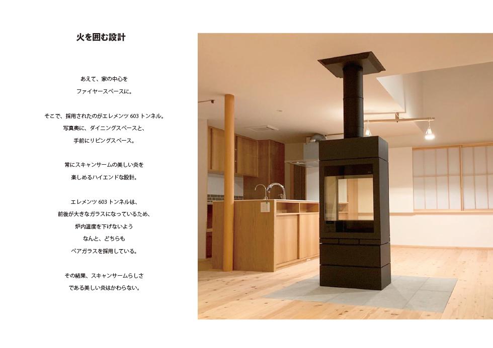 火を囲む設計