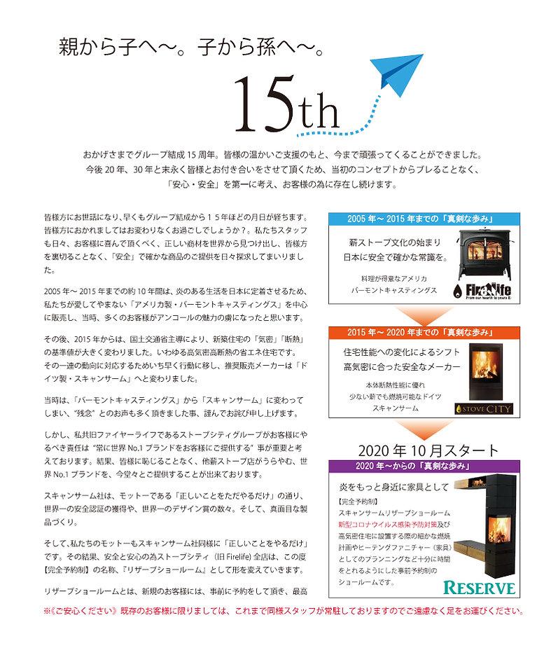 山形店イベントWEB広告-2.jpg