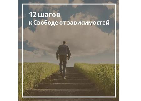 Описание прoграммы «12 шагов»