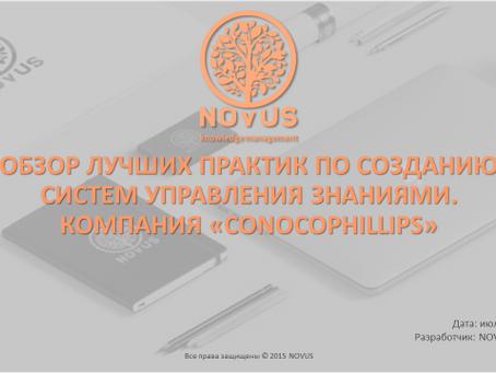 Система управления знаниями в ConocoPhillips