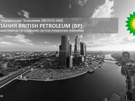 """Система управления знаниями в """"BP"""""""