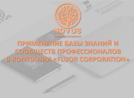 Применение Базы Знаний и Сообществ Профессионалов в компании «FLUOR CORPORATION»