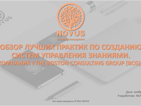 Систем управления знаниями в «THE BOSTON CONSULTING GROUP (BCG)»