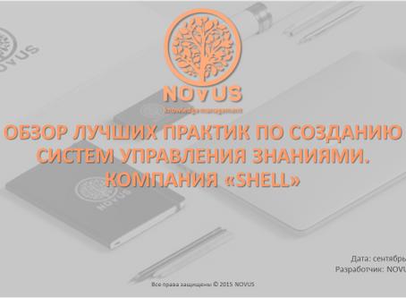 Система управления знаниями в Shell