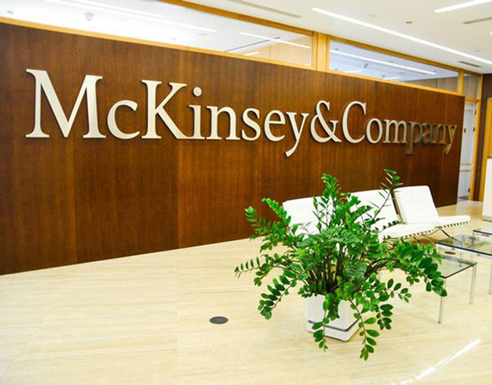 Система менеджмента знаний в McKinsey