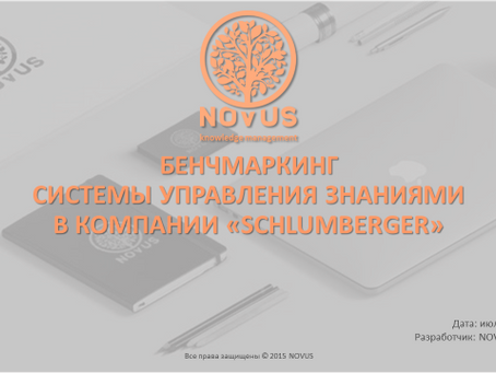 Система управления знаниями в компании «Schlumberger»