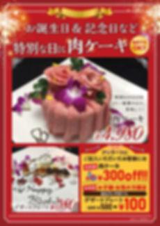 誕生日・記念日等に肉ケーキ