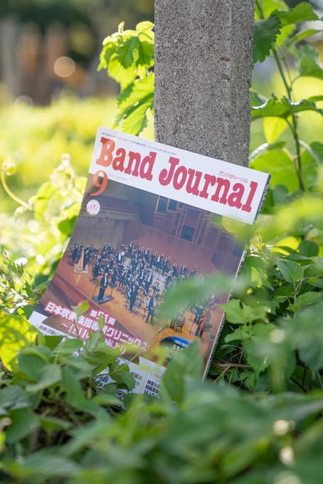 バンドジャーナル9月号にてご紹介いただきました