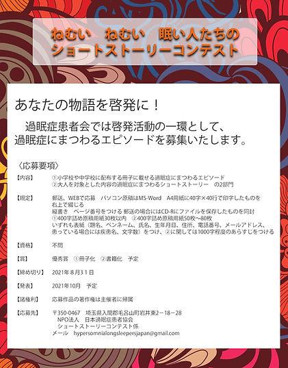 ショートストーリーコンテストポスター.jpg