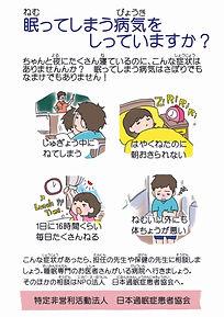 ポスター過眠症CMYK20200706.jpg