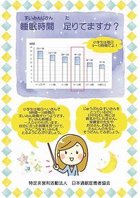ポスター適正睡眠時間小学生CMYK20200715.jpg
