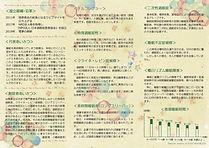 法人パンフ裏CMYK20201013.jpg