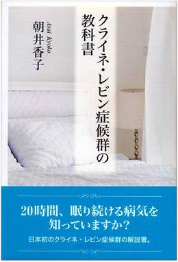 クライネ・レビン症候群の教科書の表紙.jpg