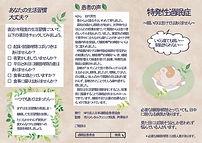 IHパンフレット表CMYK20200706のコピー.jpg