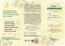 法人パンフCMYK20200604のコピー.jpg