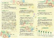 法人パンフ裏CMYK20200604のコピー.jpg