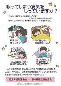 ポスター過眠症中学生CMYK20201013.jpg