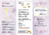睡眠不足症候群パンフレット2表CMYK20200706のコピー.jpg