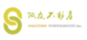 阪友不動產logo.jpg