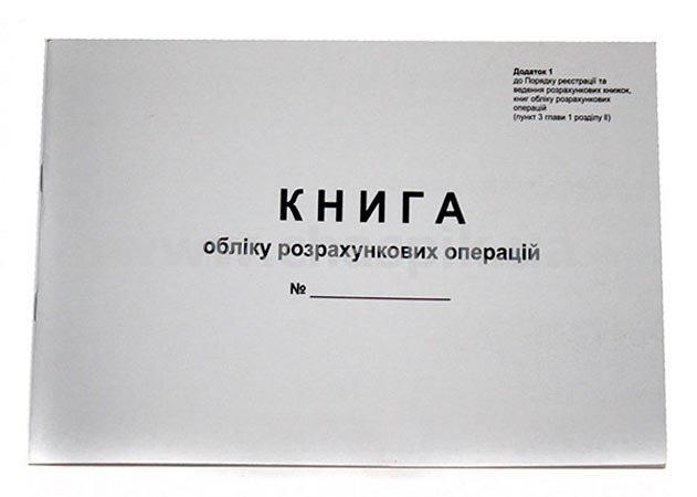 Книга ОРО