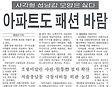 3. 아파트도 패션바람_1996.6.24(중앙일보).jpg