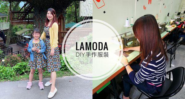 小妞的生活旅程~lamoda服裝設計.jpg