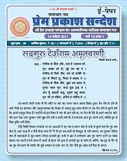 Prem Prakash Sandesh 210401 April 2021.p