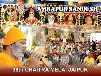 Amrapur Sandesh 190401 April 2019.png