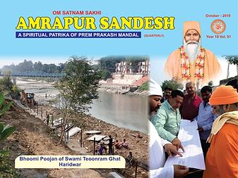Amrapur Sandesh 191001 October 2019.png