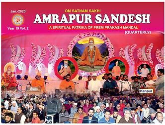 Amrapur Sandesh 200101 January 2020.png