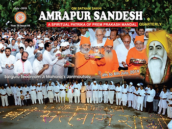 Amrapur Sandesh 190701 July 2019.png