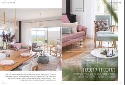 מגזין דירה נאה