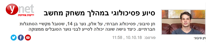 Ynet - אלון.png