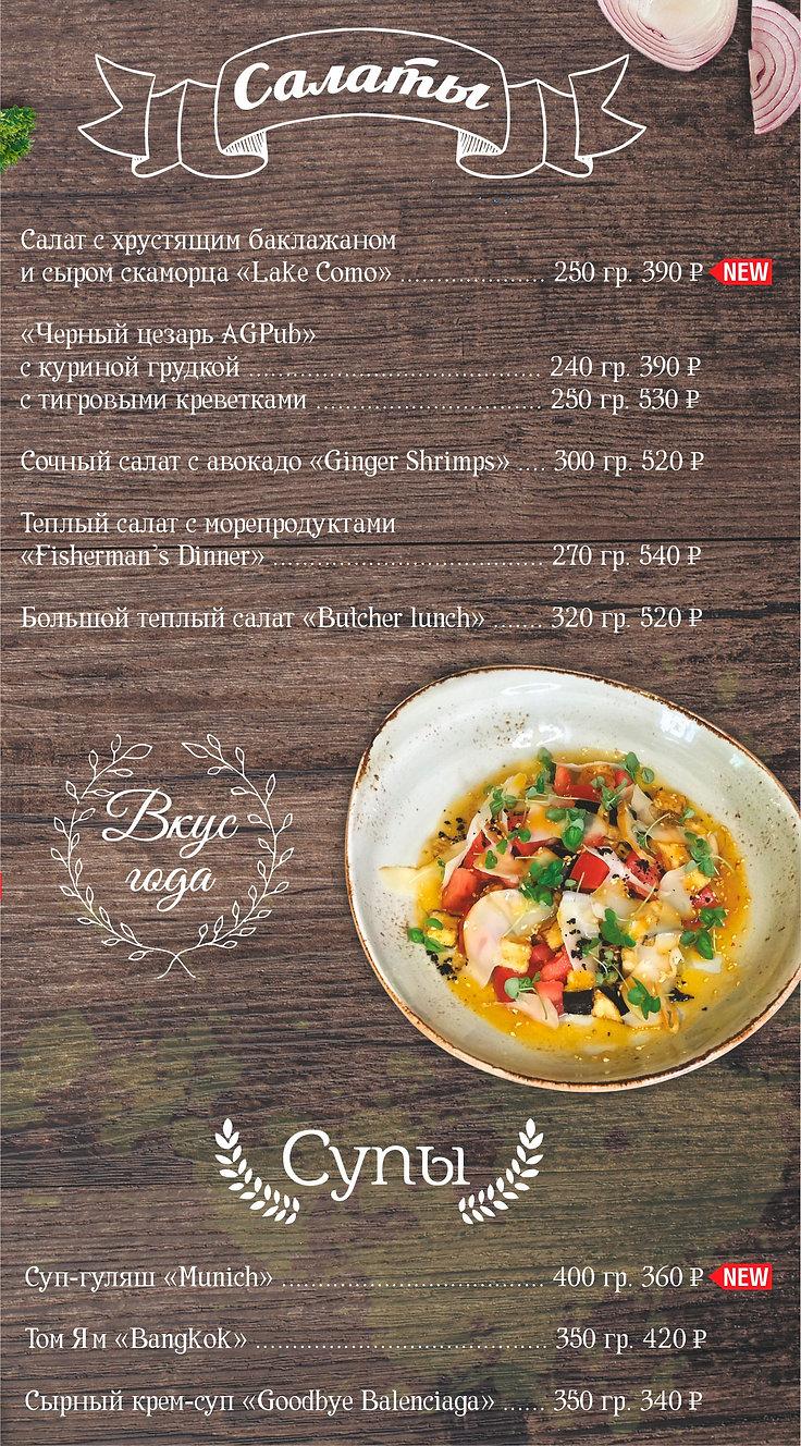 Салаты+супы-min.jpg