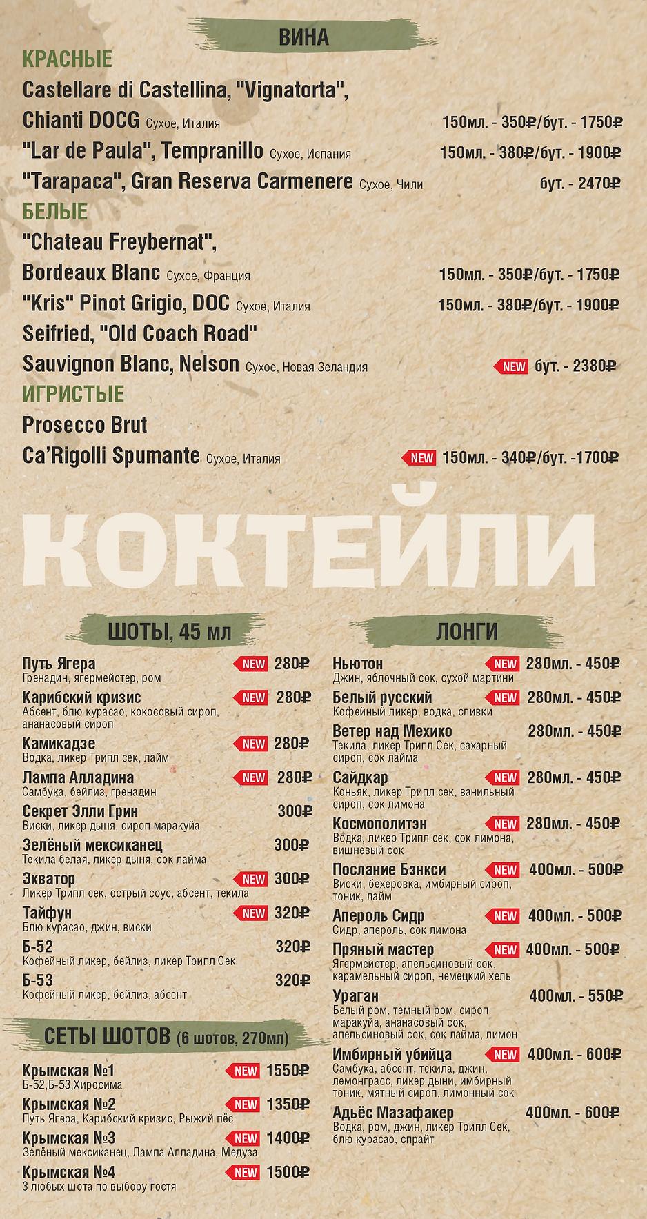 Вина-и-коктейли.png