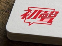 ChuSheng CI Design