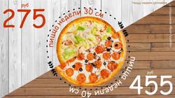 пицца недели ТВ