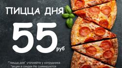 пицца дня 55