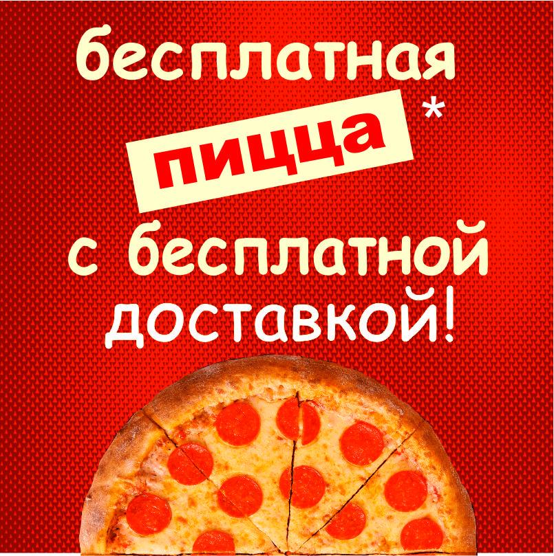 бесплатная пицца.... инс cdr