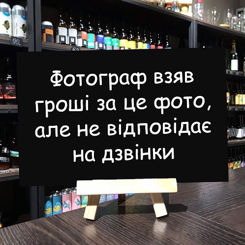 Волинський Бровар Volynske 0.33