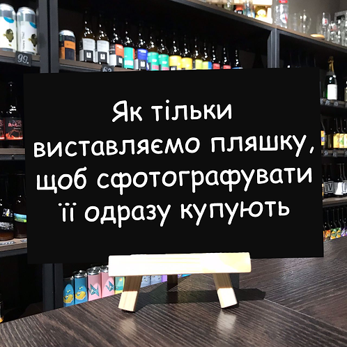 Дідько Ready Or Nut 0.33