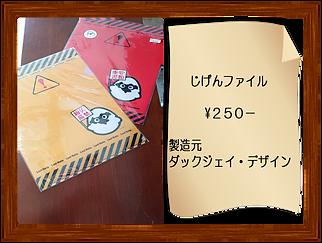 じげんファイル.png