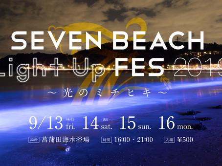 SEVEN BEACH FESTIVAL2019 開催決定!!