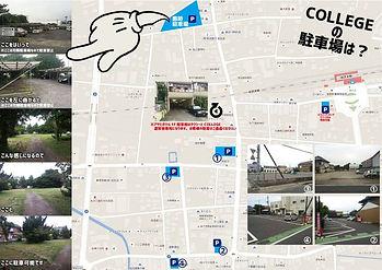 college_asahi_parkingmap